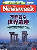 Newsweek (ニューズウィーク日本版) 2015年 9/22 号 [不都合な世界遺産]