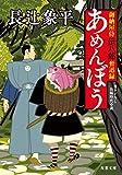 「あめんぼう-御納屋侍 伝八郎奮迅録(1) (双葉文庫)」販売ページヘ