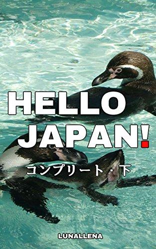 HELLO JAPAN! コンプリート・下