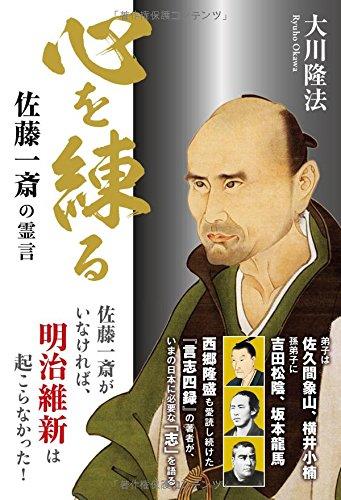 心を練る 佐藤一斎の霊言 (OR books)の詳細を見る