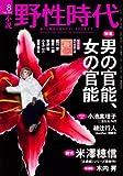 小説 野性時代 第105号  KADOKAWA文芸MOOK  62332‐08 (KADOKAWA文芸MOOK 107)