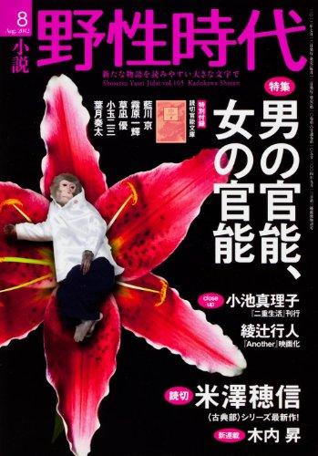 小説 野性時代 第105号  KADOKAWA文芸MOOK  62332‐08 (KADOKAWA文芸MOOK 107)の詳細を見る