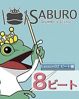 [Saburo Drummer's Clinic]の初心者の為の8ビート習得マニュアル①