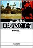 世界の歴史〈22〉ロシアの革命 (河出文庫)