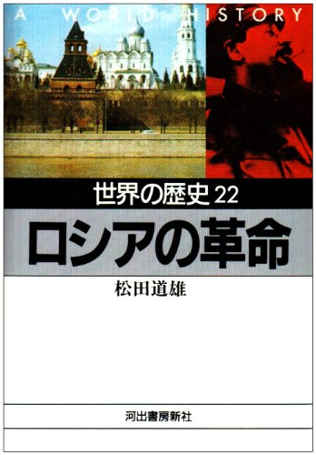 世界の歴史〈22〉ロシアの革命 (河出文庫)の詳細を見る