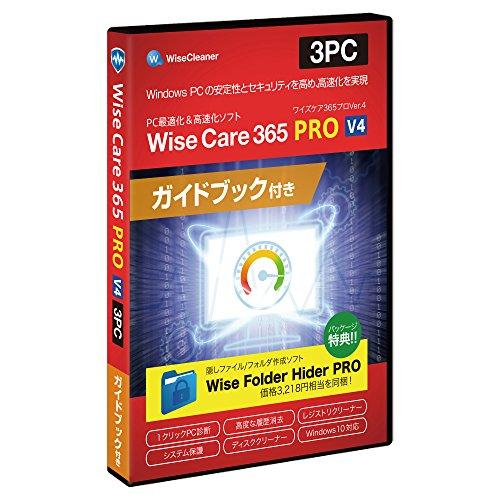 Wise Care 365 PRO V4 Windows10対応