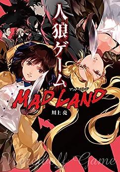 [川上亮]の人狼ゲーム MAD LAND (竹書房文庫)