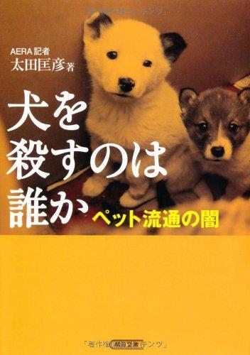 犬を殺すのは誰か ペット流通の闇 (朝日文庫)の詳細を見る