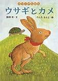 ウサギとカメ (イソップえほん4)