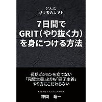 怠け者のあなたが7日間でGRIT(やり抜く力)を身につける方法