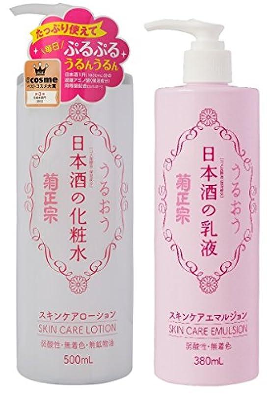 散る同意バッジ菊正宗 日本酒の化粧水 500ml+乳液380mlセット