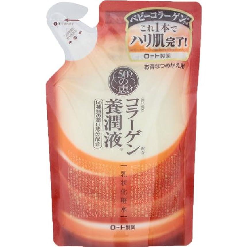 冗談で起きる分岐するロート製薬 50の恵エイジングケア 養潤成分50種類配合 養潤液 オールインワン 詰替用 200mL