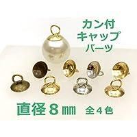 5085〇 少訳〇 カン付 キャップ パーツ 直径8mm 20個入 シンプル  ゴールド