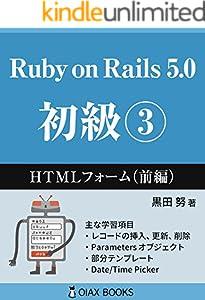 Ruby on Rails 5.0 初級 3巻 表紙画像