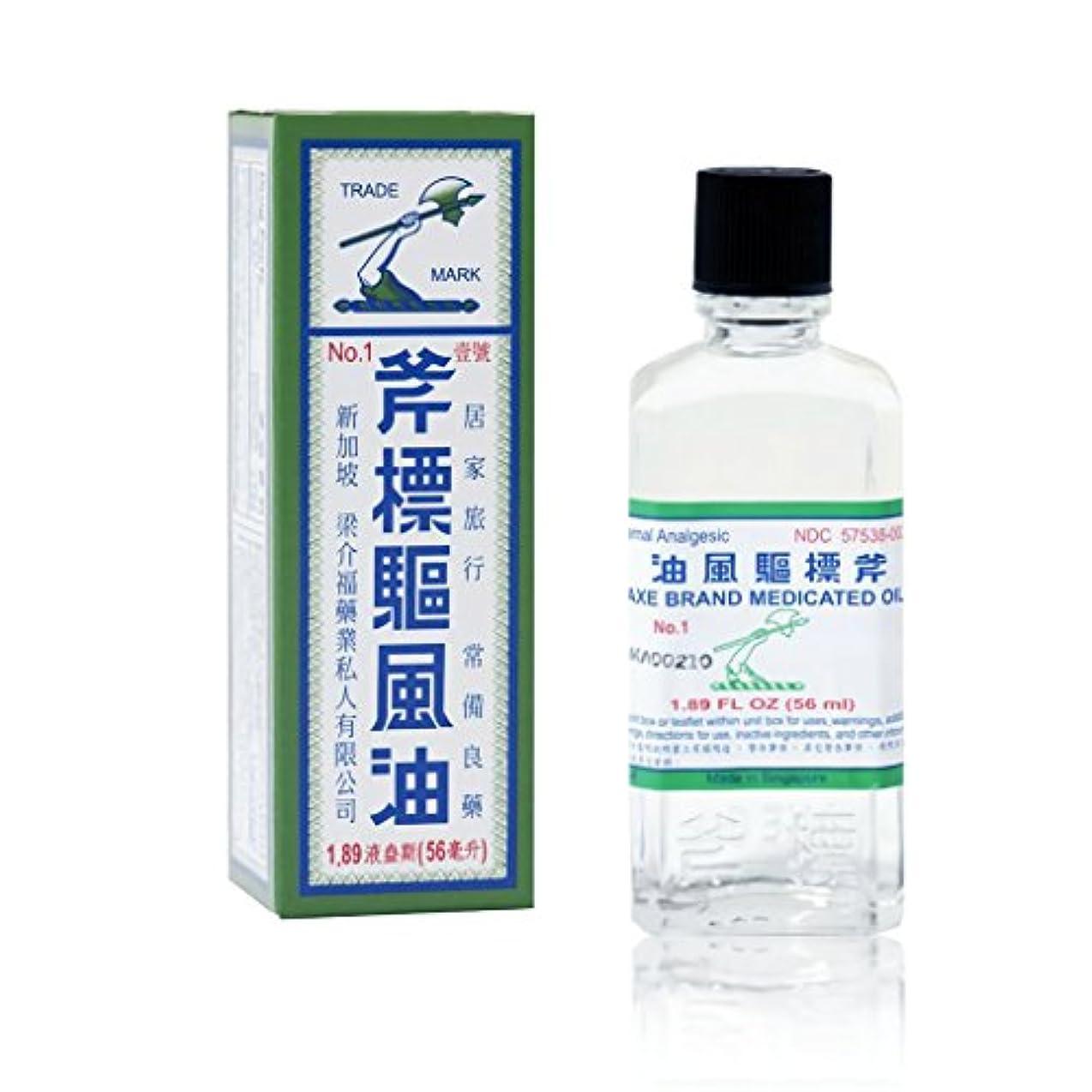 キャビン尊敬する刈る香港 大人気 ベストセラー Axe Brand 斧標駆風油 56ml [並行輸入品]