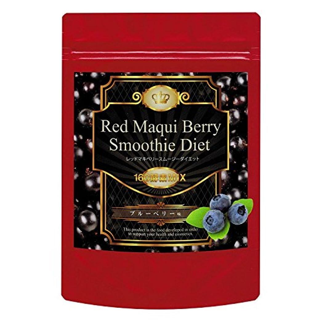 クランシー薄暗いリンスレッドマキベリースムージーダイエット(ブルーベリー味) ~160酵素MIX~