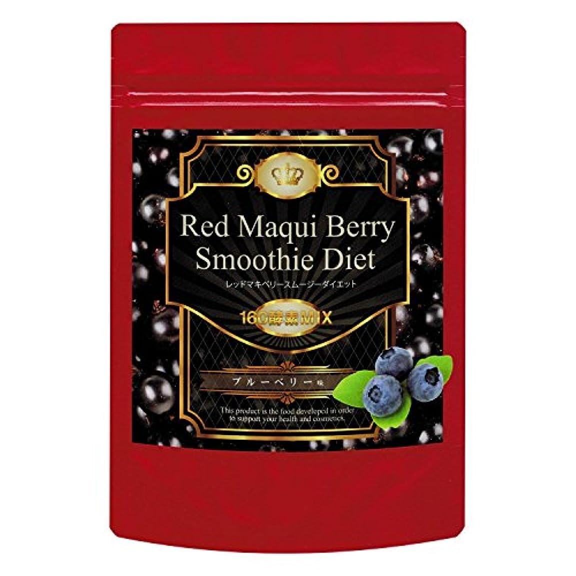 祈り分数作りレッドマキベリースムージーダイエット(ブルーベリー味) ~160酵素MIX~