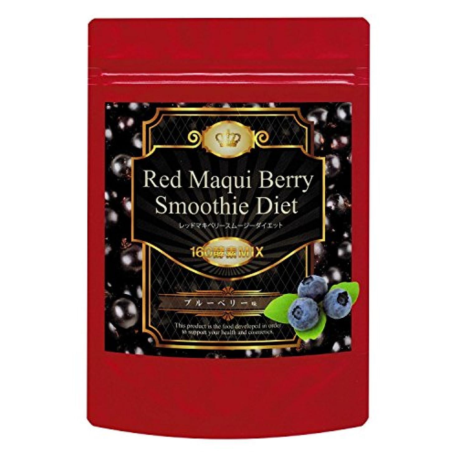 むしろ解決知恵レッドマキベリースムージーダイエット(ブルーベリー味) ~160酵素MIX~
