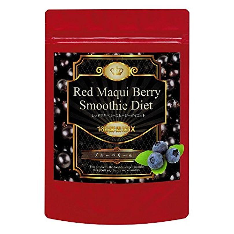 レッドマキベリースムージーダイエット(ブルーベリー味) ~160酵素MIX~