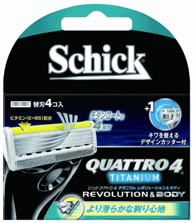 カタログ育成印刷するシック クアトロ4 チタニウム レボリューション 替刃(4コ入)