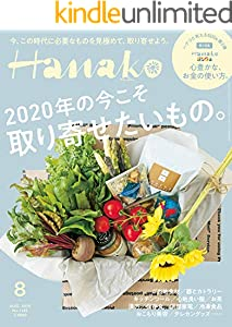 Hanako(ハナコ) 2020年 8月号 [2020年の今こそ取り寄せたいもの。] [雑誌]