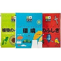 ポプラディア情報館Oセット(全3巻セット)