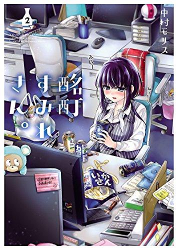 酩酊すみれさん。(2) (ヤングキングコミックス)