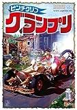 ピンチクリフ グランプリ(デラックスEdition) [DVD] 画像