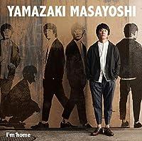 アイムホーム(初回限定盤)(DVD付)