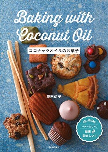 ココナッツオイルのお菓子: バターなしで、健康&美味しい!の詳細を見る
