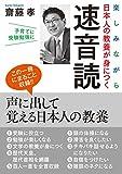 楽しみながら日本人の教養が身につく速音読
