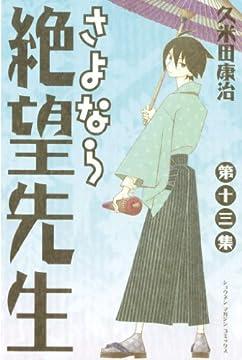 さよなら絶望先生(13) (週刊少年マガジンコミックス)