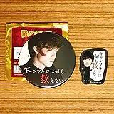 宮沢氷魚 映画 賭ケグルイ トレーディング 缶バッジ + フレークステッカー