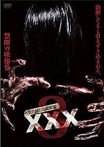 呪われた心霊動画XXX(トリプルエックス)3 [DVD]