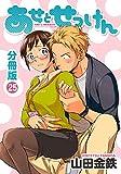 あせとせっけん 分冊版(25) (モーニングコミックス)