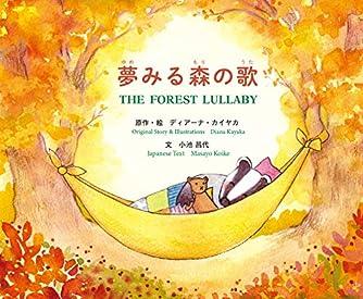 夢みる森の歌