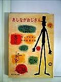 あしながおじさん (1966年) (旺文社文庫)