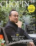 CHOPIN ( ショパン ) 2010年 03月号 [雑誌]
