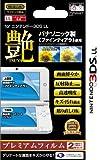 【任天堂公式ライセンス商品】3DSLL専用液晶画面保護フィルム『プレミアムフィルム艶 (TSUYA) 3DSLL』