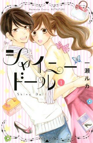 シャイニードール(1) (講談社コミックス別冊フレンド)の詳細を見る