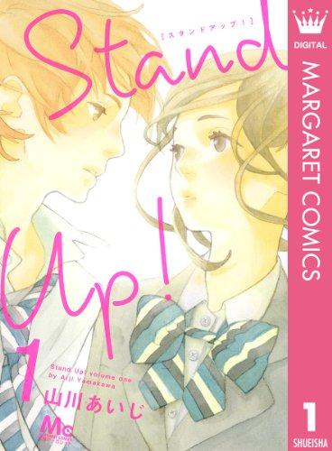 Stand Up ! 1 (マーガレットコミックスDIGITAL)