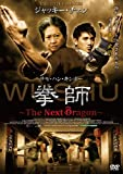 拳師 ~The Next Dragon~[DVD]