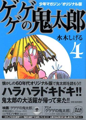 少年マガジン/オリジナル版 ゲゲゲの鬼太郎(4) (講談社漫画文庫)