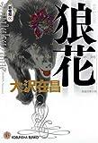 狼花―新宿鮫〈9〉 (光文社文庫)