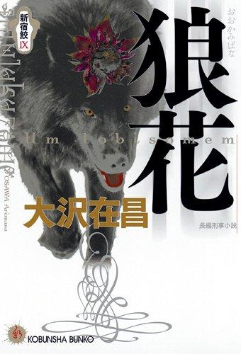 狼花―新宿鮫〈9〉 (光文社文庫)の詳細を見る