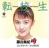 藤谷美紀/転校生 コンプリート・シングルス