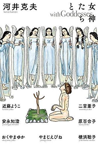 女神たちと (ビームコミックス)