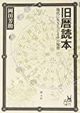 旧暦読本―現代に生きる「こよみ」の知恵