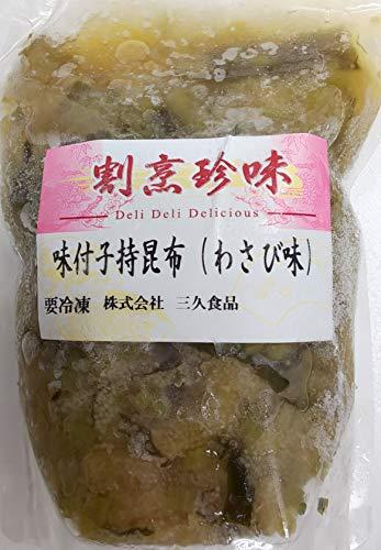 天然 味付子持昆布(わさび味)500g 業務用 冷凍