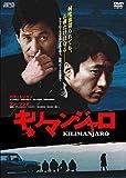 キリマンジャロ[DVD]
